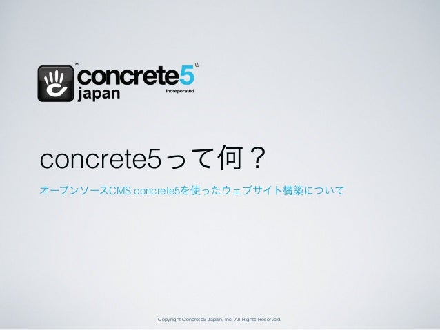 Copyright Concrete5 Japan, Inc. All Rights Reserved.CONCRETE5って何?オープンソースCMS concrete5を使ったウェブサイト構築について
