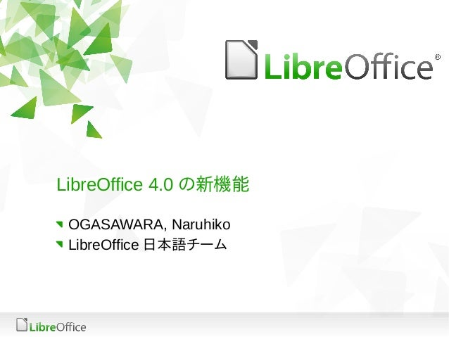 What's new in 4.0 of LibreOffice (Lake-Hamanako-ver.) / LibreOffice 4.0の新機能 (浜名湖版)