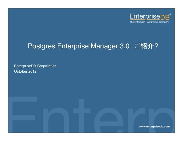Enterprise Manager 3.0