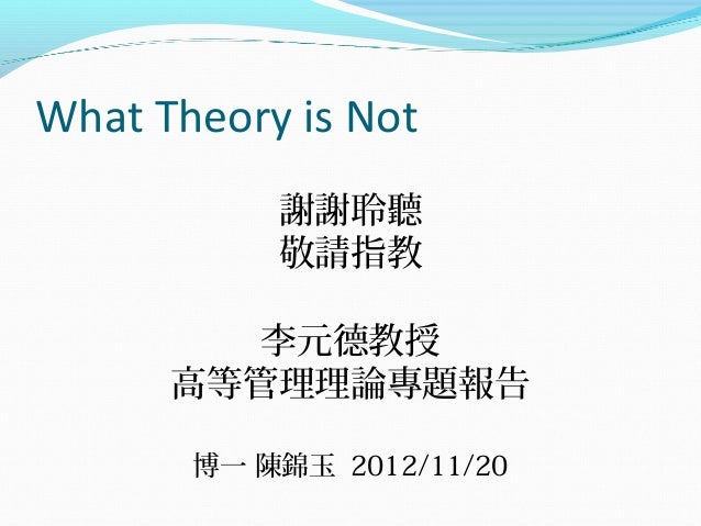 What theory is not報告