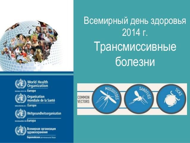 Всемирный день здоровья 2014 г. Трансмиссивные болезни #Just1Bite