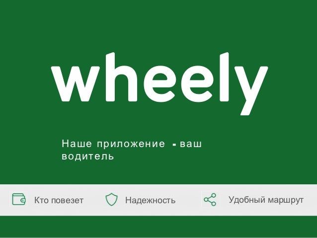 Евгений Козлов (Wheely): plug and play