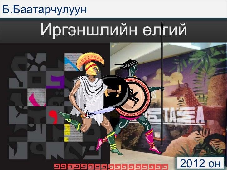 Б.Баатарчулуун      Иргэншлийн өлгий                     2012 он