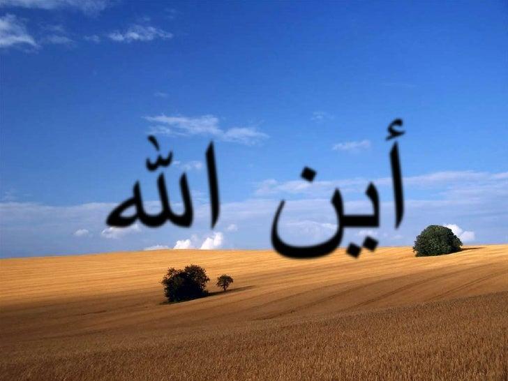 Where Is Allah أين الله