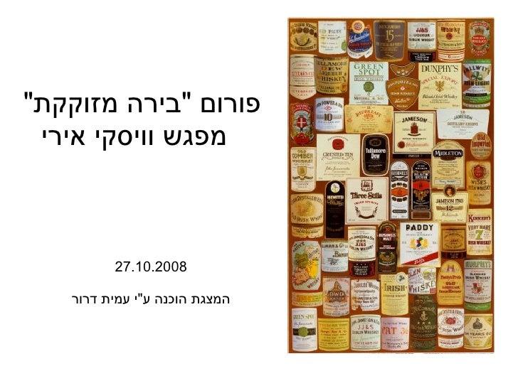 """פורום  """" בירה מזוקקת """"  מפגש וויסקי אירי   27.10.2008 המצגת הוכנה ע """" י עמית דרור"""