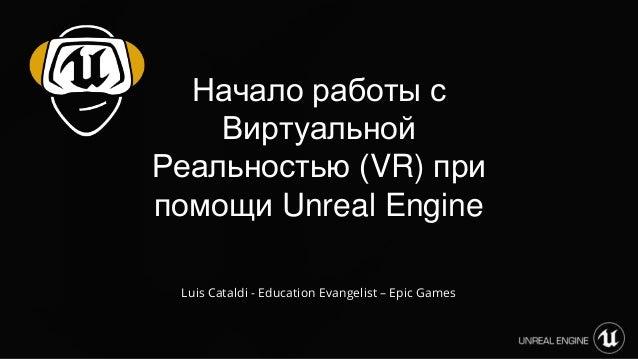 Unreal Engine 4 руководство на русском - фото 4
