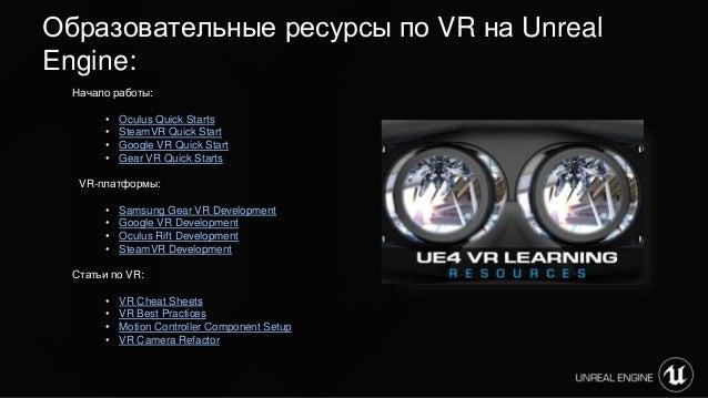 Unreal Engine 4 руководство на русском - фото 3