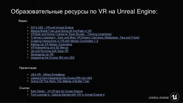 Unreal Engine 4 руководство на русском - фото 8
