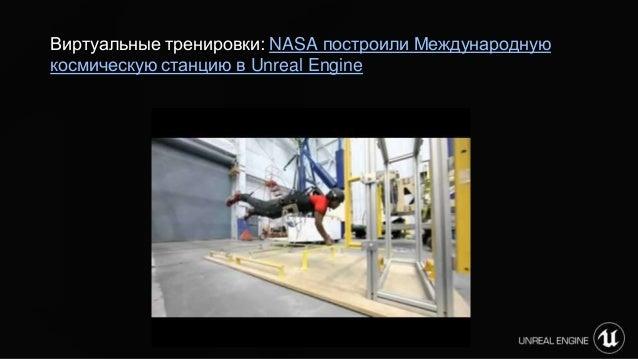 Unreal Engine 4 Руководство На Русском