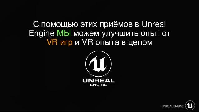 Unreal Engine 4 руководство на русском - фото 7