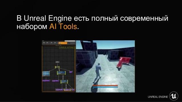 Unreal Engine 4 руководство на русском - фото 2