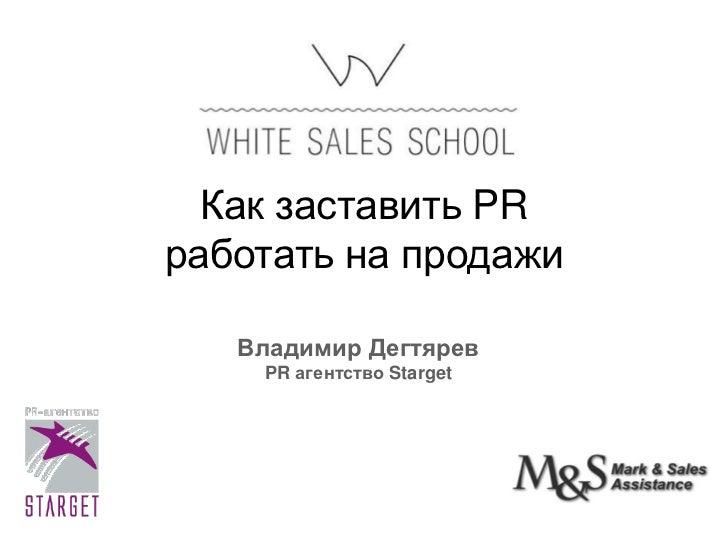 Как заставить PRработать на продажи  Владимир Дегтярев   Владимир Дегтярев     PR агентство Starget