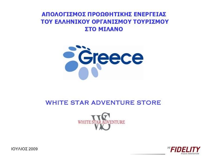ΔΙΑΦΑΝΕΙΑ .ΕΟΤ -Η.F.2009 _MILANO