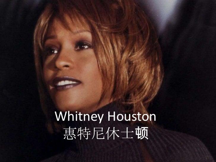 Whitney Houston 惠特尼休士顿