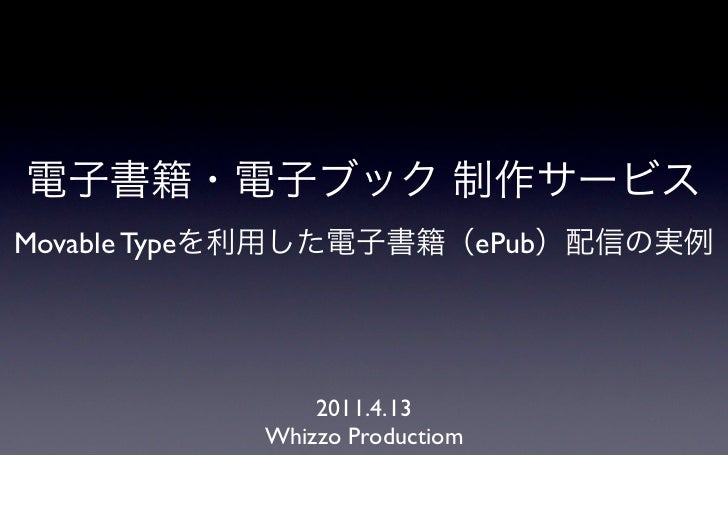 Movable Type                       ePub                   2011.4.13               Whizzo Productiom