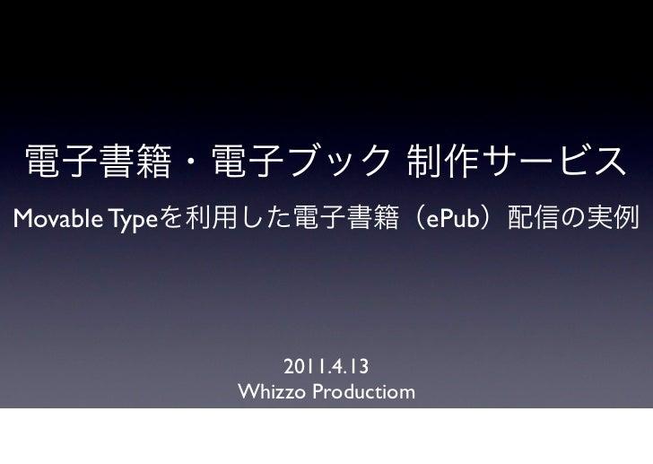 Movable Typeを利用した電子書籍(EPUB)配信の実例【2011.4.13】