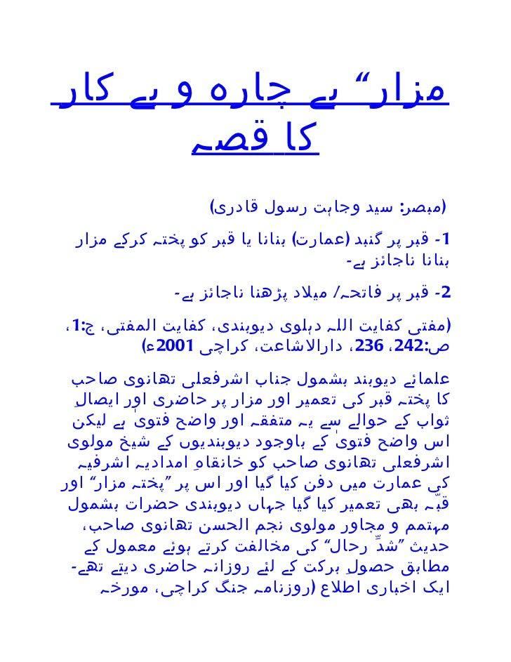 Who demolish mazar of ashraf thanvee dajjal