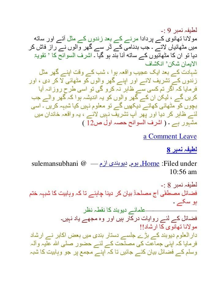 لطیفہ نمبر 9 :-مولانا تھانوی کے پردادا مرنے کے بعد زندوں کے مثل آتے اور ساتھ میں مٹھائیاں لاتے ۔ جب بدنامی کے ڈر سے گھر وا...