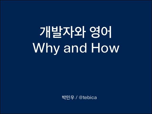 개발자와 영어 Why and how