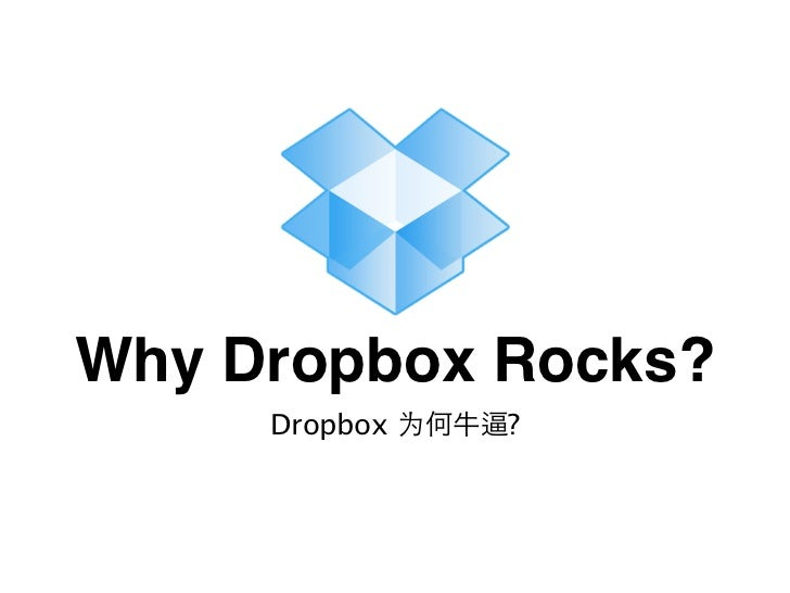 Why Dropbox Rocks?     Dropbox   ?