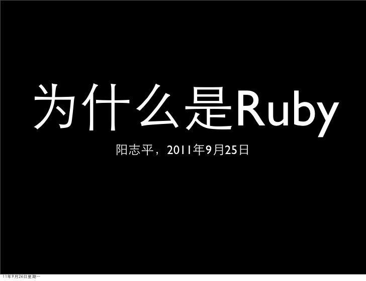 为什么是Ruby               阳志平,2011年9月25日11年9月26日星期⼀一