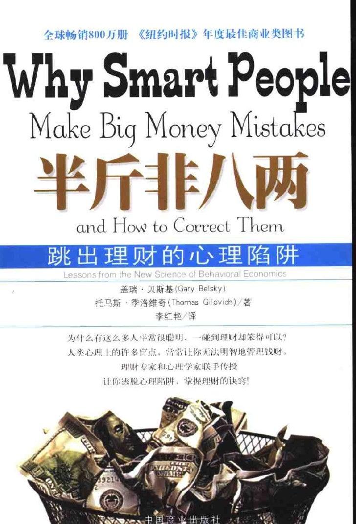 半斤非八两.Why.Smart.People.Make.Big.Money.Mistakes.And.How.To.Correct.Them.(美)盖瑞·贝斯基(Gary.Belsky),(美)托马斯·季洛维奇(Thomas.Gilovich)...