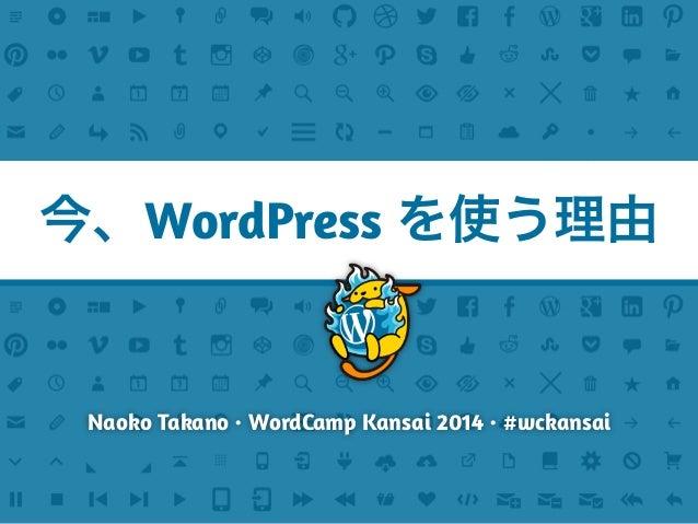 Naoko Takano・WordCamp Kansai 2014・#wckansai 今、WordPress を使う理由
