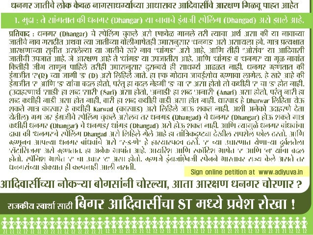 Sign online petition at www.adiyuva.in