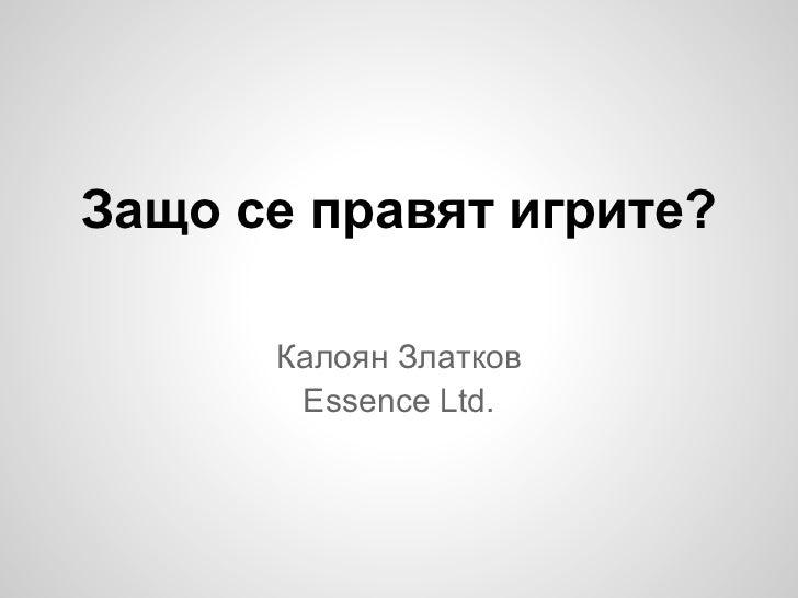 Защо се правят игрите?      Калоян Златков       Essence Ltd.