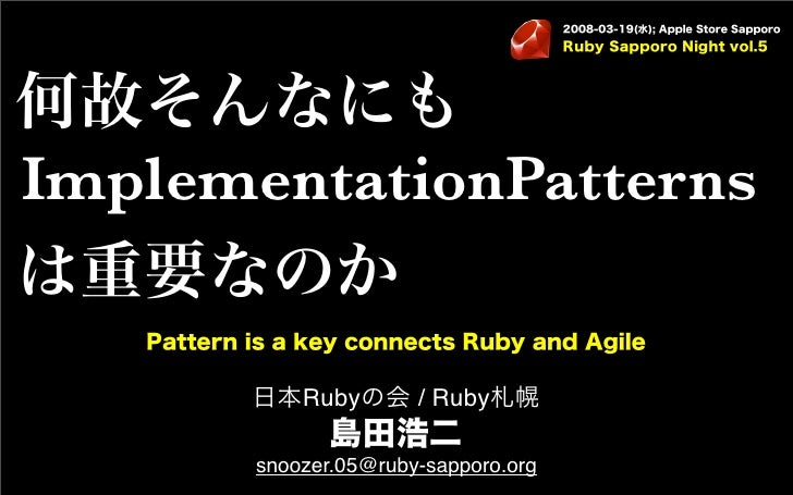 Why-is-ImplementationPattterns-important-so-much
