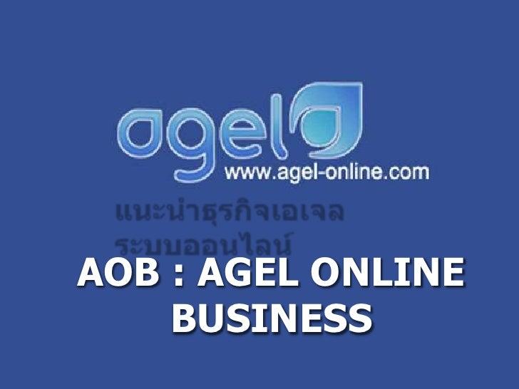 แนะนำธุรกิจเอเจล ระบบออนไลน์<br />AOB : AGEL ONLINE BUSINESS<br />