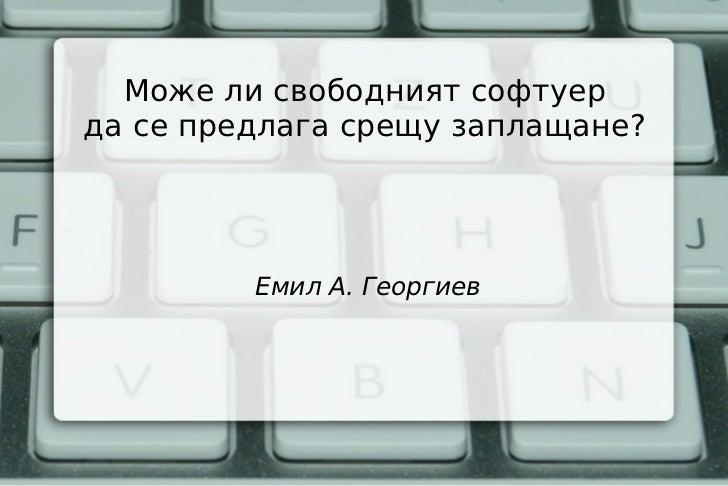 Може ли свободният софтуерда се предлага срещу заплащане?         Емил А. Георгиев