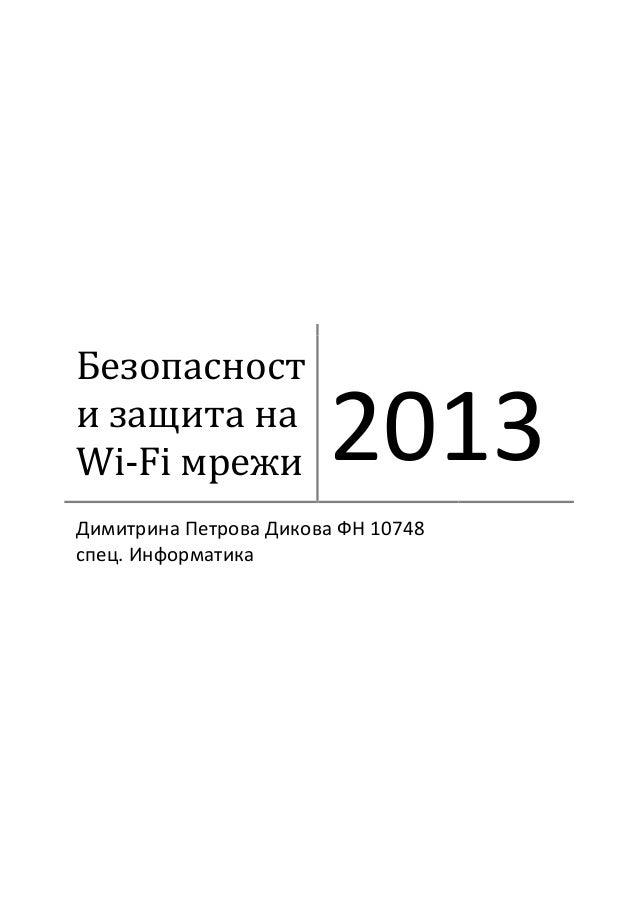 Безопасности защита наWi-Fi мрежи            2013Димитрина Петрова Дикова ФН 10748спец. Информатика