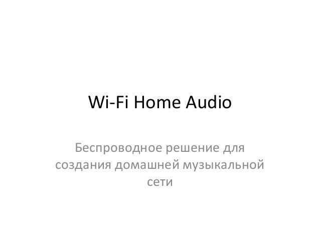 Wireless Home Audio Technology - Домашняя беспроводная музыкальная сеть