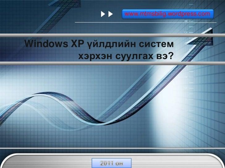 "www.mtmsbilig.wordpress.com ""                       "" Add your company sloganWindows XP үйлдлийн систем         хэрхэн суу..."