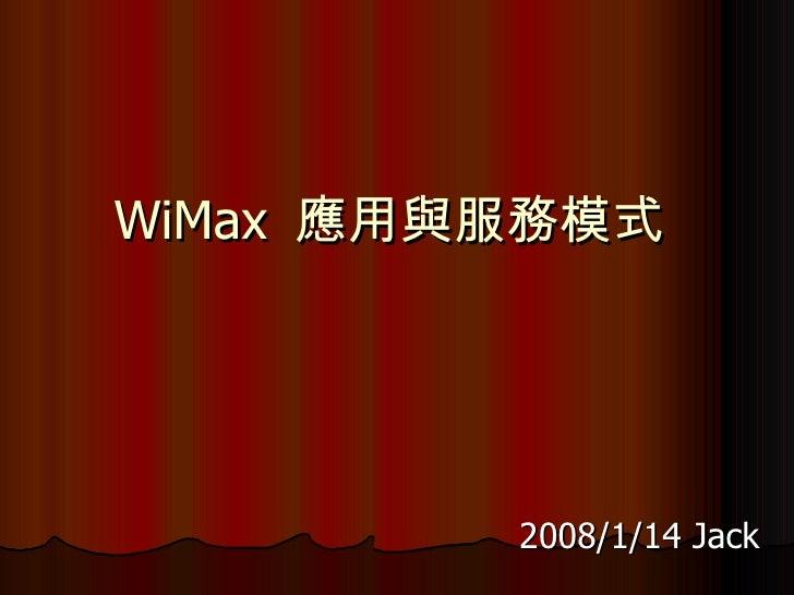 WiMax  應用與服務模式  2008/1/14 Jack