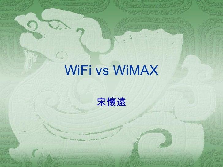 WiFi vs WiMAX 宋懷遠