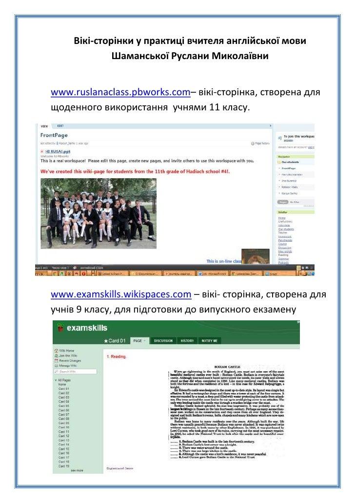 Вікі-сторінки у практиці вчителя англійської мови              Шаманської Руслани Миколаївниwww.ruslanaclass.pbworks.com– ...