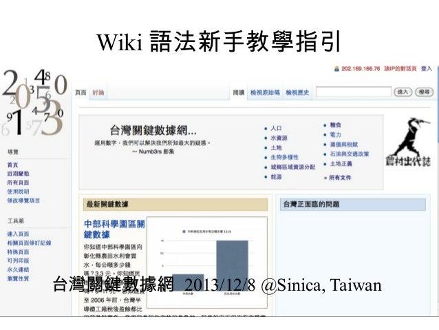 Wiki 語法新手教學指引  台灣關鍵數據網 2013/12/8 @Sinica, Taiwan