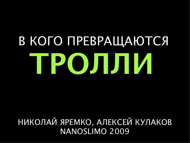 Wiki Movement 2, in russian