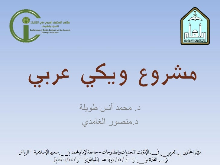 مشروع ويكي عربي    د. محمد أنس طويلة     د.منصور الغامدي
