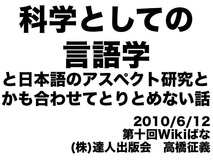 Wikibana20100612