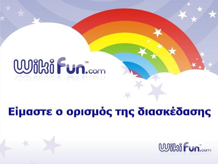 WikiFun    1000+1 τρόποι να διασκεδάσετε 1000+1 τρόποι να μοιραστείτε εμπειρίεςΈνας ολόκληρος κόσμος διασκέδασης για      ...