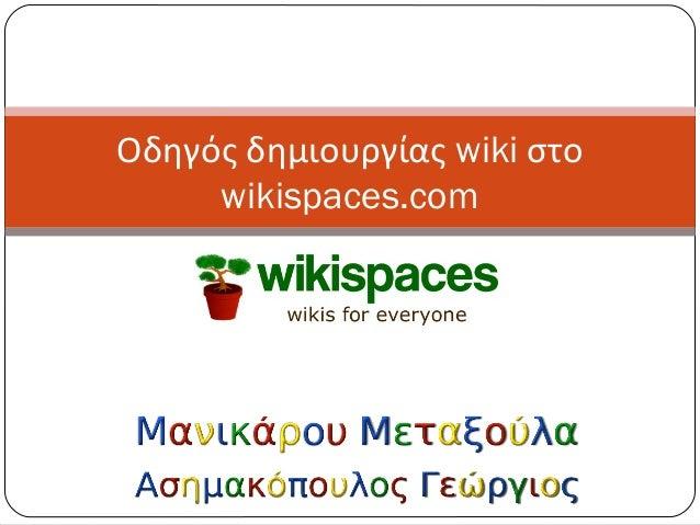 Οδηγός δημιουργίας wiki στο wikispaces.com
