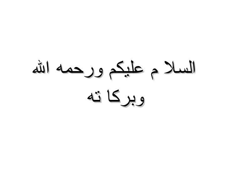 <ul><li>السلا م عليكم ورحمه الله وبركا ته   </li></ul>