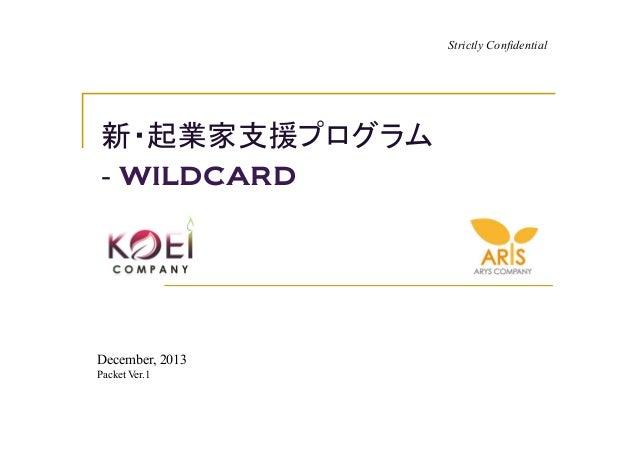 『Wildcard』 起業家支援プログラム