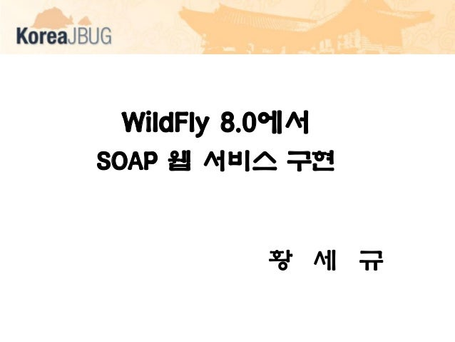 Wildfly 8.0에서 SOAP 웹 서비스 구현