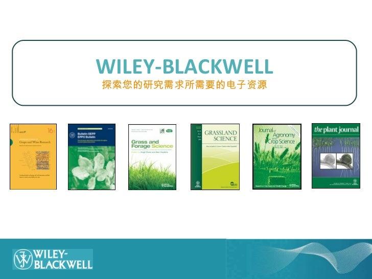 WILEY-BLACKWELL 探索您的研究需求所需要的电子资源