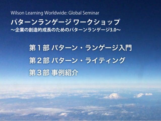 「パターンランゲージ ワークショップ ~企業の創造的成長のためのパターンランゲージ3.0~」(井庭崇)@Wilson Learning Worldwide: Global Seminar