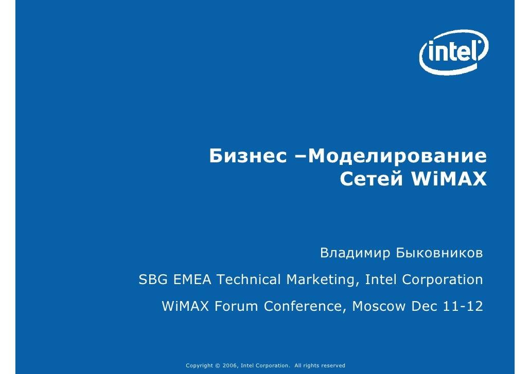 Бизнес –Моделирование                        Сетей WiMAX                                                       Владимир Бы...